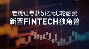 小米系券商老虎证券国际完成5亿C轮融资 估值10.6亿美元成新独角兽